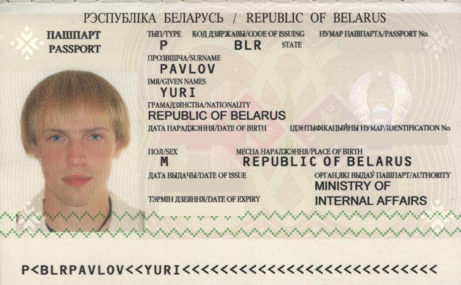 Как быстро можно сделать паспорт в рб