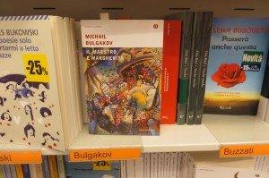 16 - в книжном магазине, Белгаков